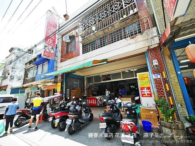 豐春冰菓店 花蓮 冰店