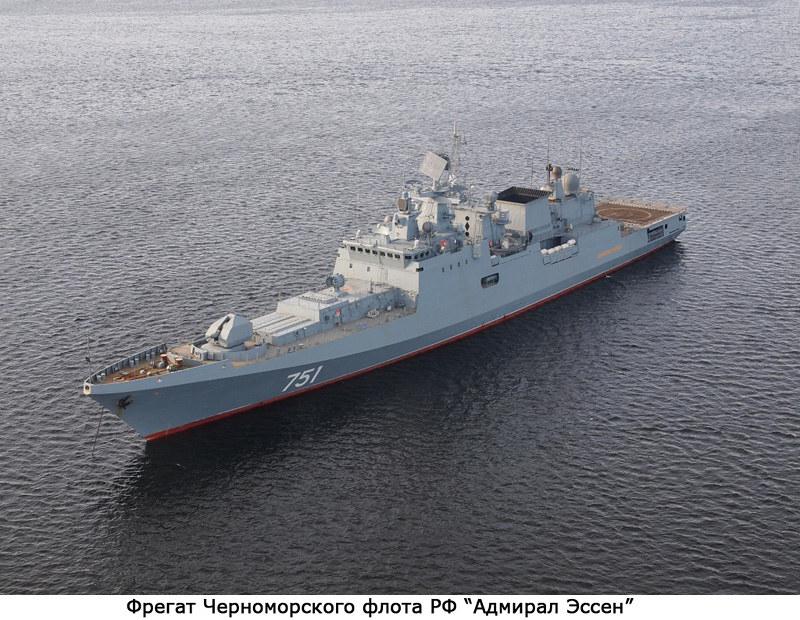 Fregat «Admiral Jessen» podnimet flag 7 ijunja
