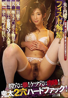 MISM-140 Fist Ban In Secret To Her Husband! Fist In The Vagina Hole!Meat Stick In The Ass Hole!Ona 2 Hole Hard Fuck! Even The Extravagant Chi ○ Port Of The Actor Is Not Enough And Refreshing Transformation Masturbation Beautiful Wife Is Screaming In The Fist Iki Crazy! Mika Ninagawa