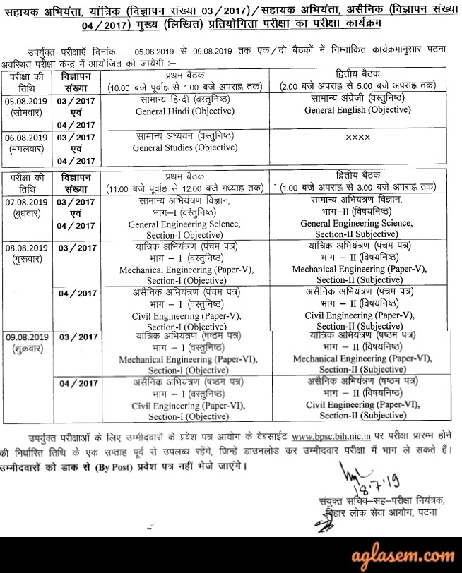 BPSC AE Admit Card 2017-18 - Download Here