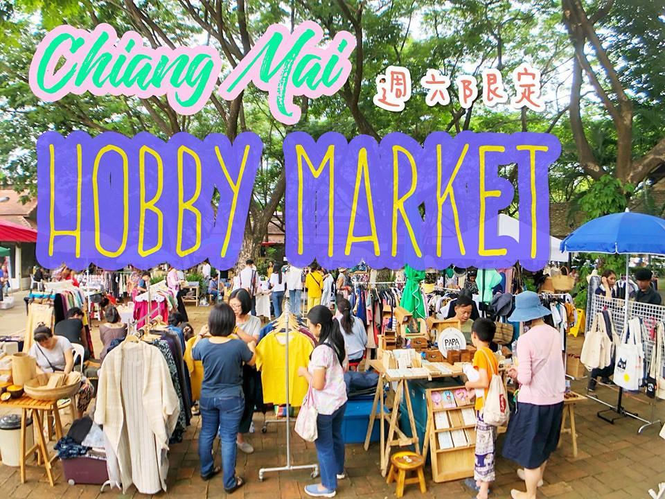 清邁週六限定的『Hobby market』