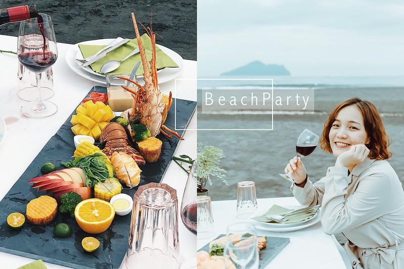 宜蘭IG打卡景觀餐廳|宜蘭頭城。海派食尚餐桌。海邊沙灘浪漫晚餐