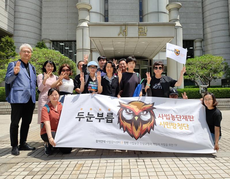 20190719_부릅단_시민방청단_3차 방청