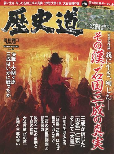 歴史道vol.4