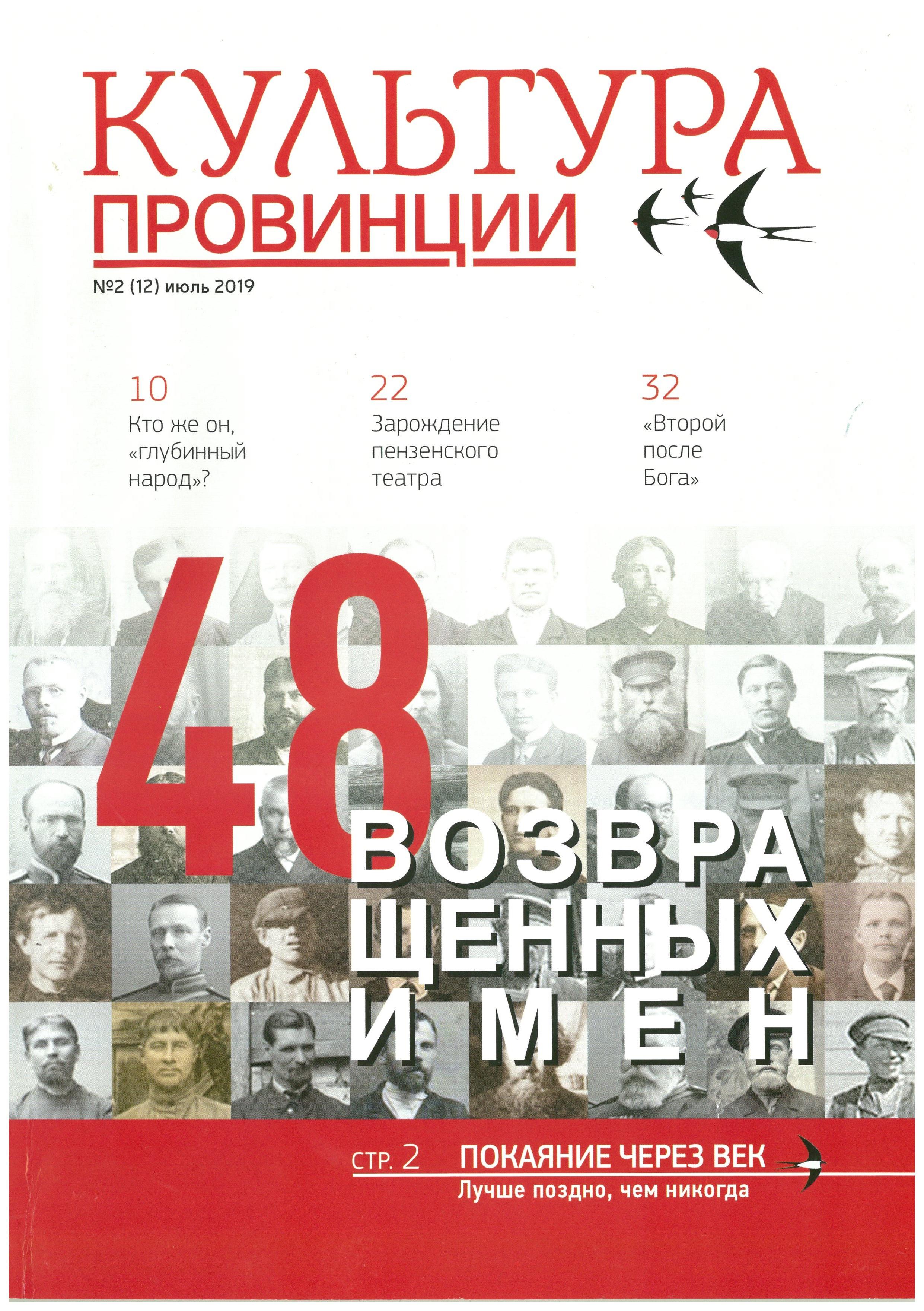 Журнал «Культура провинции». №2 (12) июль 2019, «Лермонтов. Тарханы. Любовь и память»