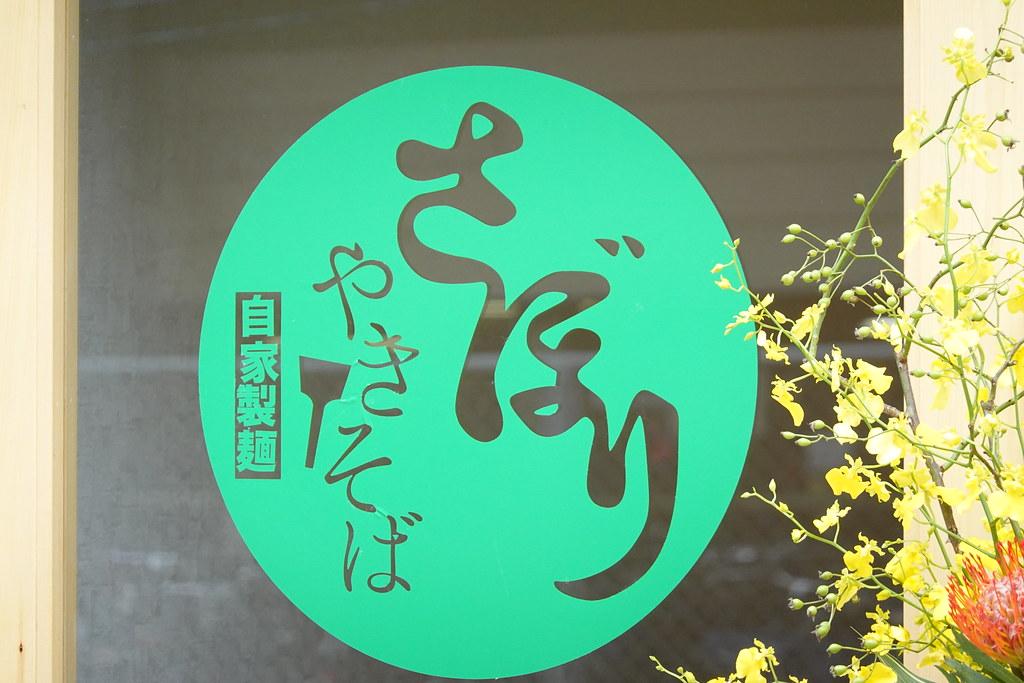 さぼり(練馬)