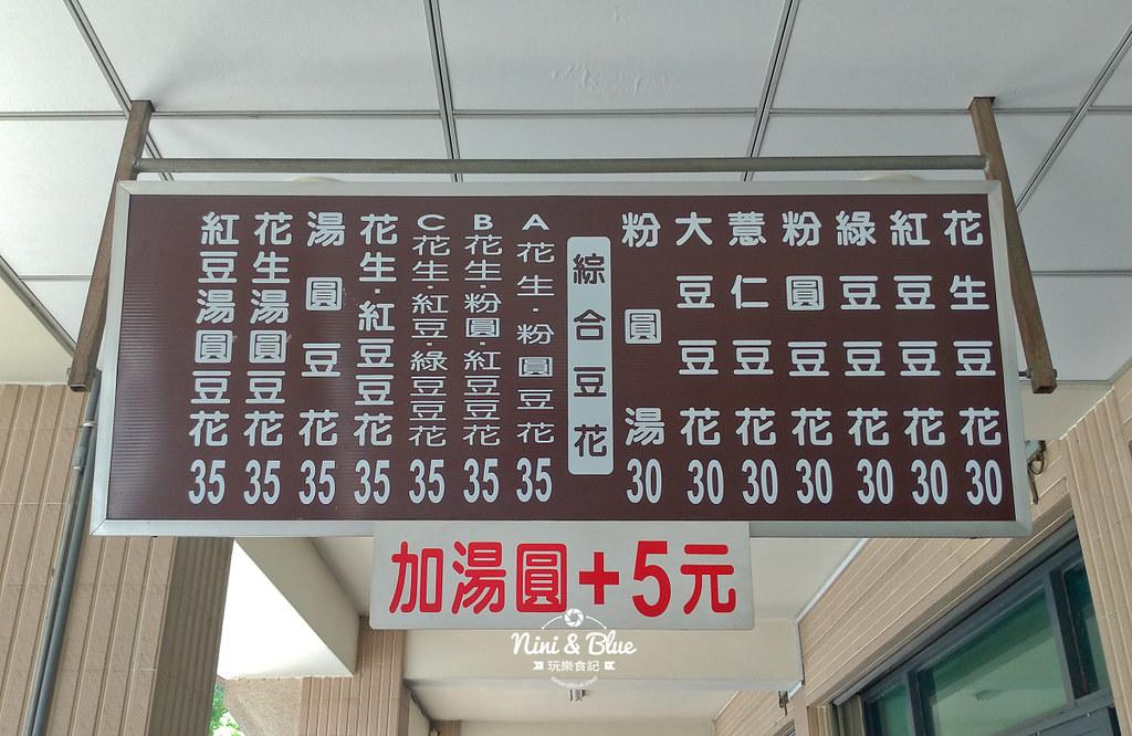 林西東豆花粉圓.草屯美食04