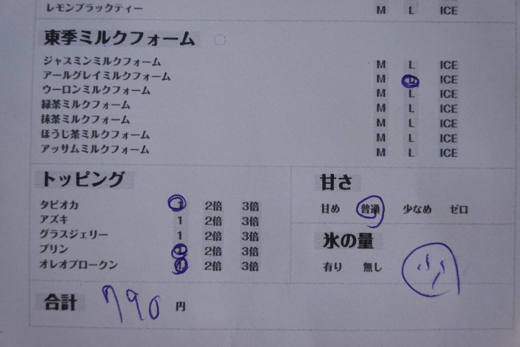 東季17(江古田)