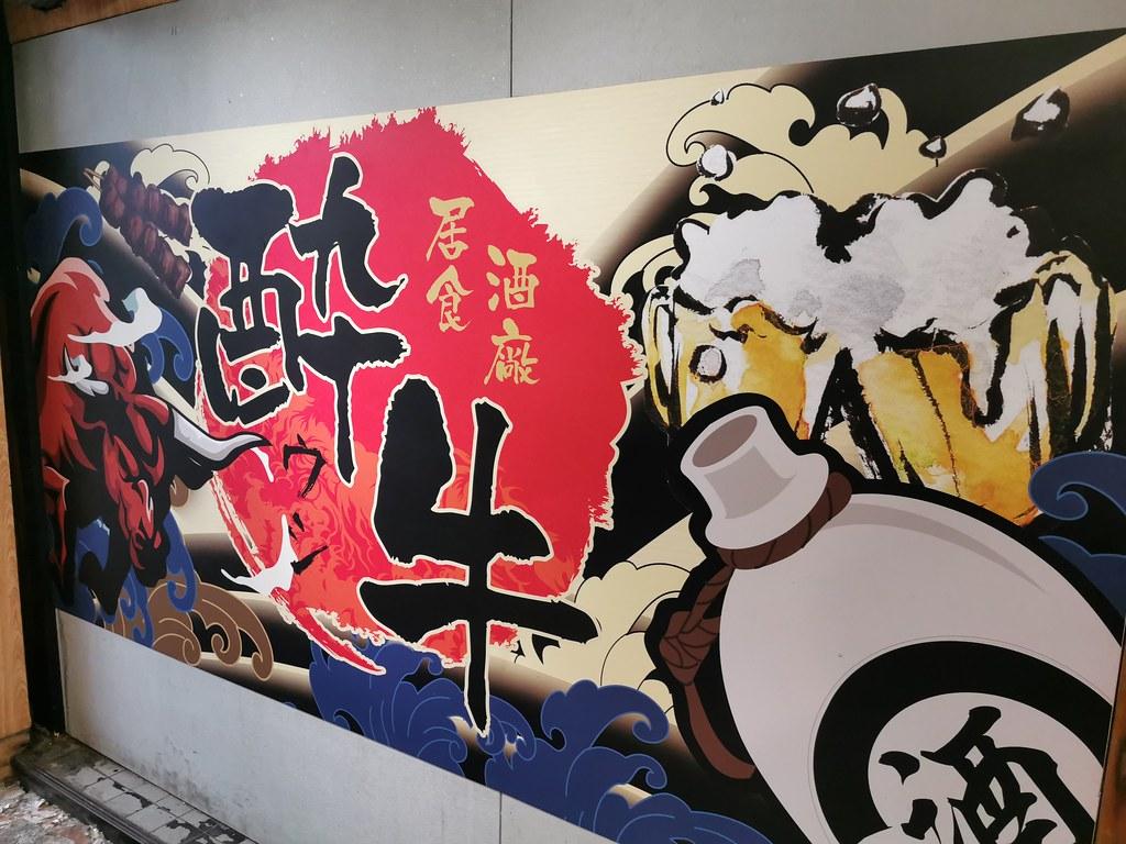 醉牛 居食酒場 (45)