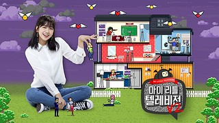 My Little Television S2 Ep.38