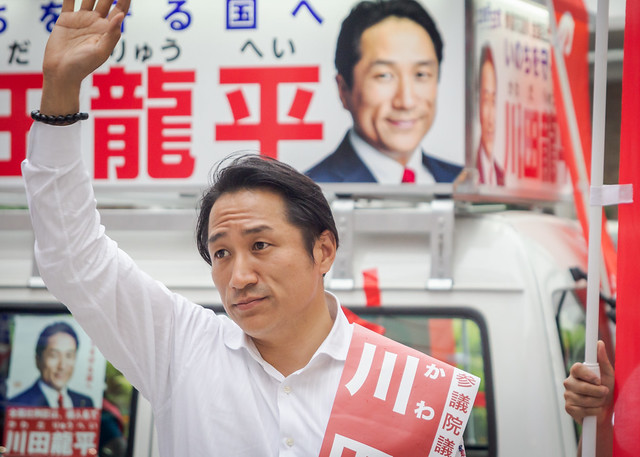 Ryuhei Kawada : House of Councilors Election Candidate : Constitutional Democratic Party of Japan