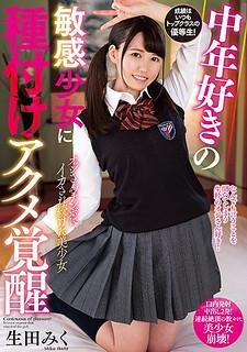 DLIS-013 Acme Awakening Sowed To Middle-aged Favorite Sensitive Girl Ikuda Miku