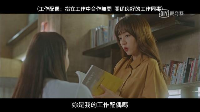《WWW:請輸入檢索詞》,裴朵美:「妳是我的工作配偶嗎?」(據說裴朵美手上的書是《被討厭的勇氣》)