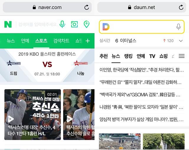 韓國前兩大搜尋網站Naver & Daum
