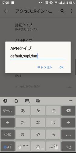 iijmio APN type