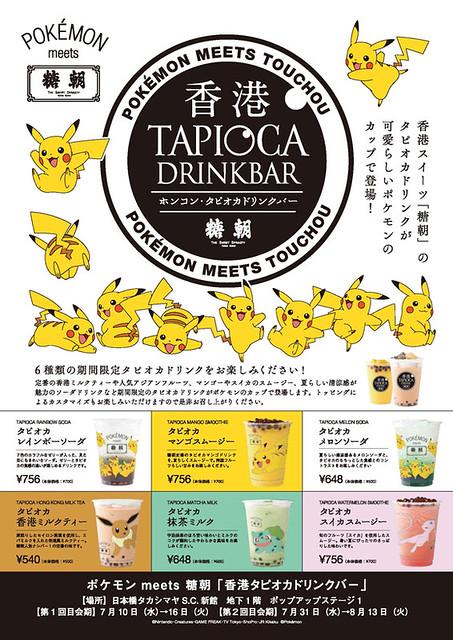 tapiocadrinkbar_1