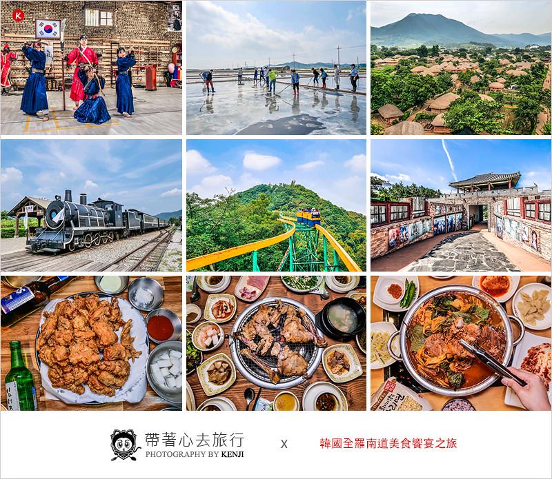 Jeollanam-do-travel-1