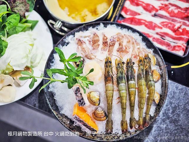 極月鍋物製造所 台中 火鍋吃到飽