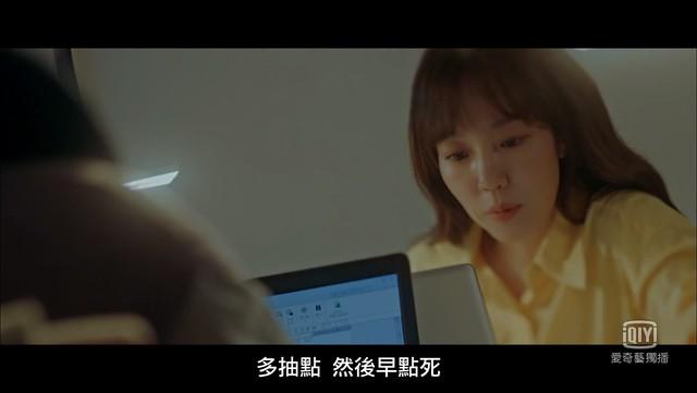 《WWW:請輸入檢索詞》,裴朵美送給宋佳京菸托戒指:「多抽點,然後早點死~」