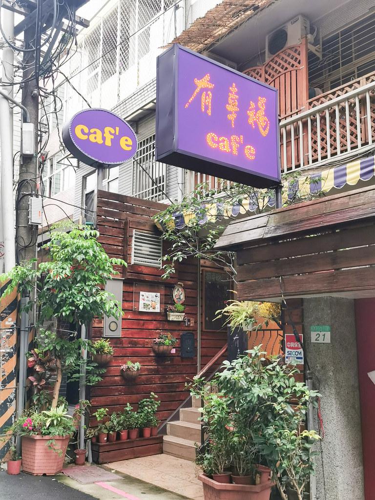 有幸福CAFE (31)