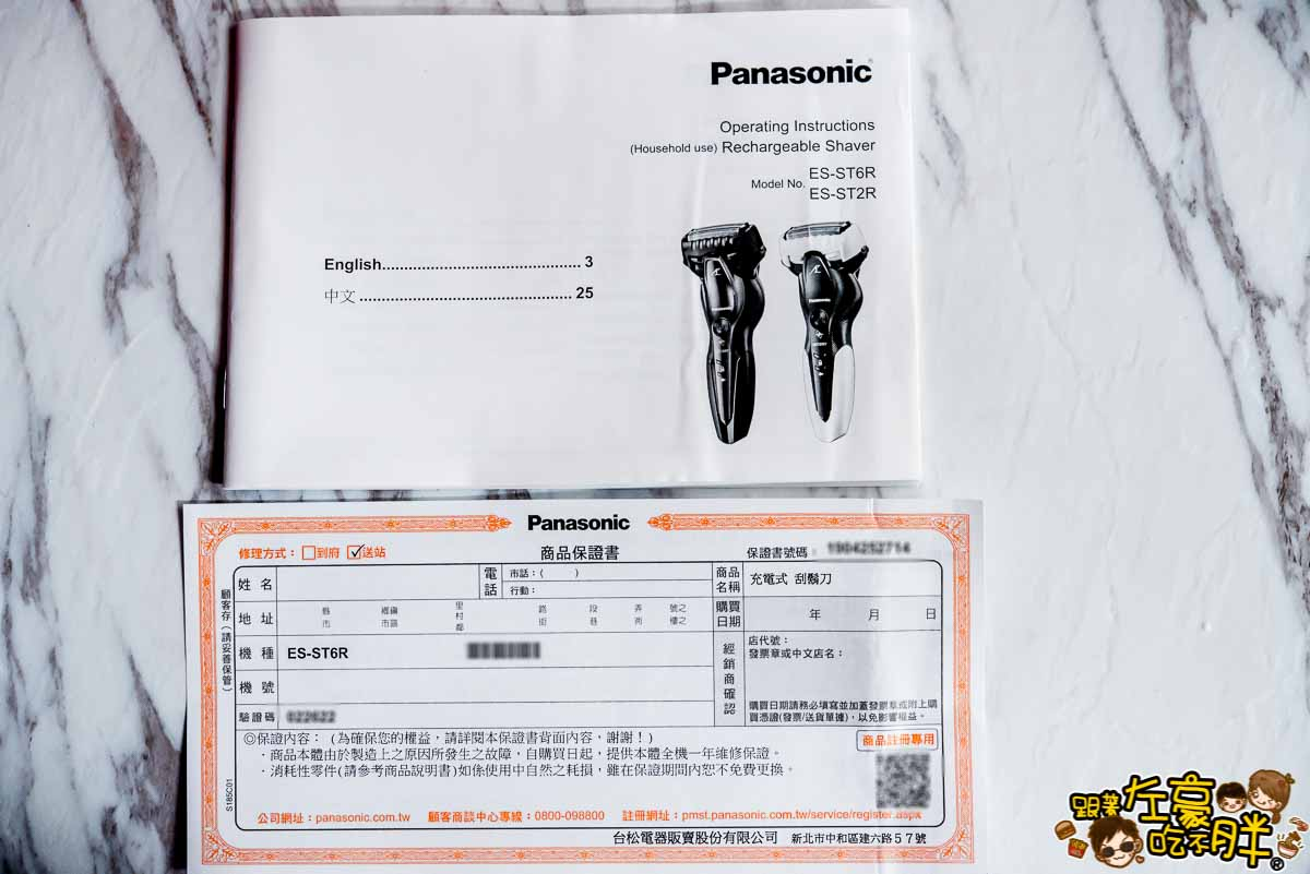Panasonic超跑系3枚刃電鬍刀推薦(ES-ST6R)-20