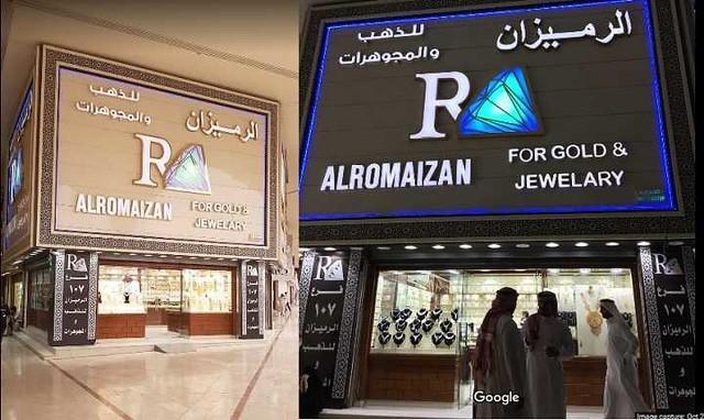 1256 10 Places to buy Gold in Riyadh, Saudi Arabia 05