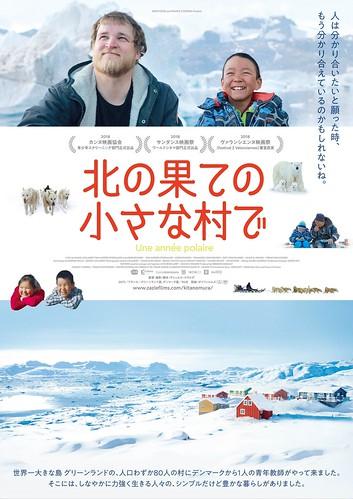 映画『北の果ての小さな村で』 © 2018 Geko Films and France 3 Cinema