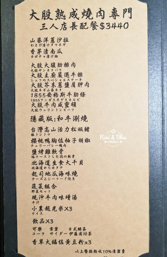 大股熟成燒肉 menu菜單 台中美食 和牛清酒11