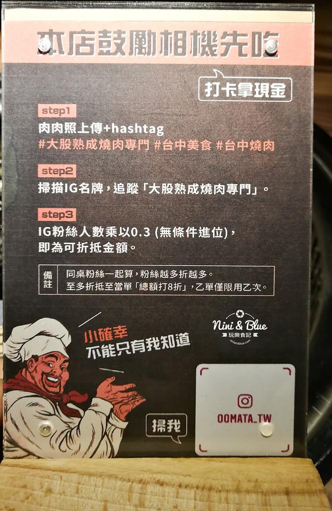 大股熟成燒肉 menu菜單 台中美食 和牛清酒01