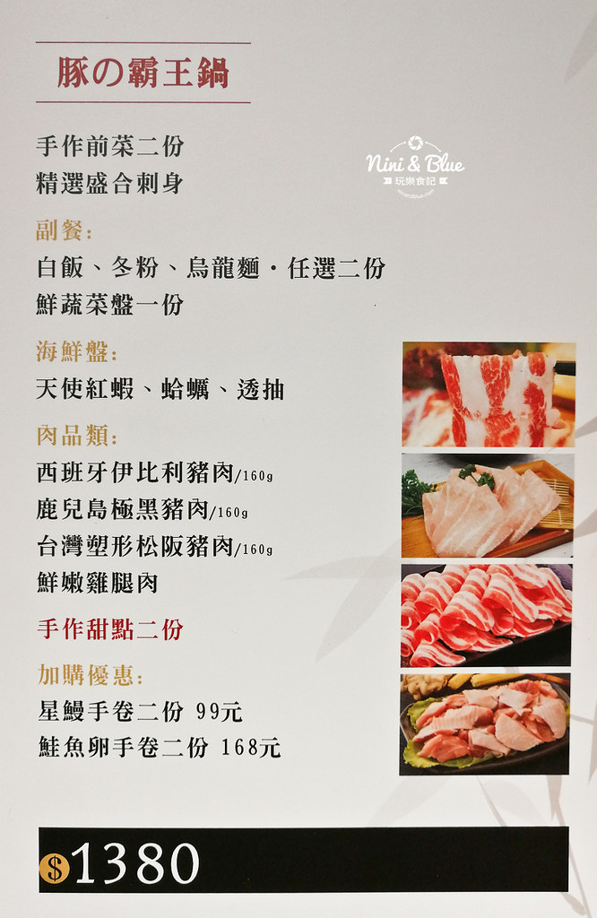 水森水產 menu菜單 台中海鮮01