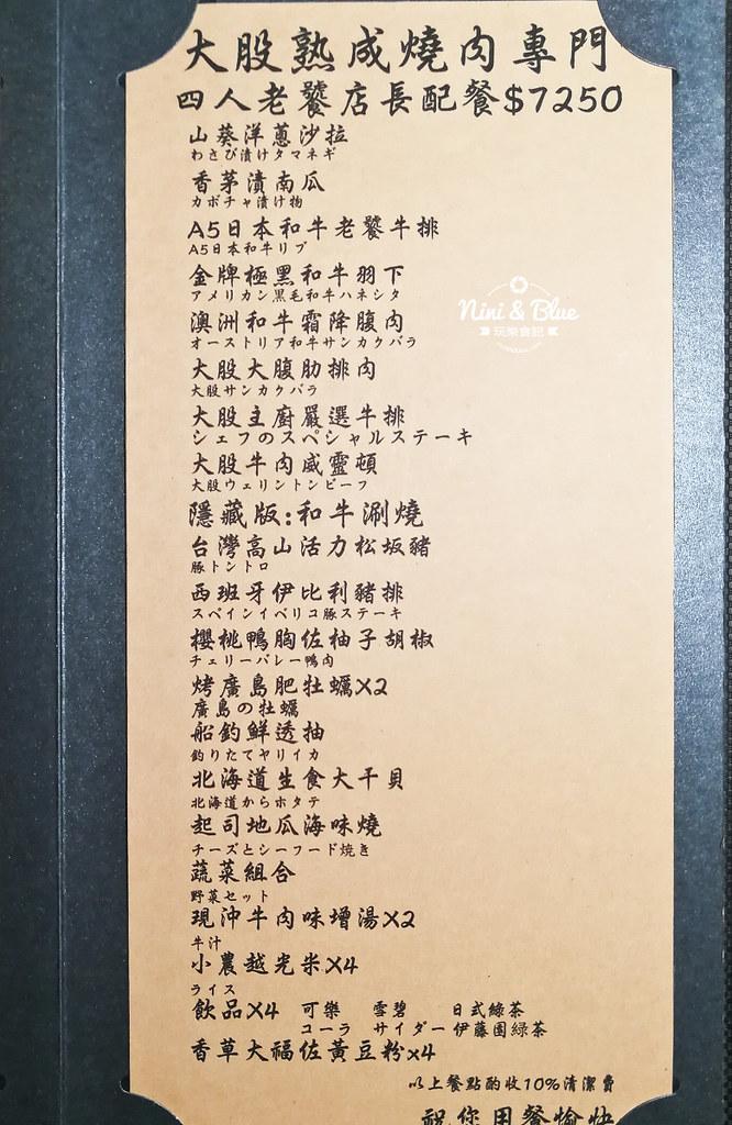 大股熟成燒肉 menu菜單 台中美食 和牛清酒14