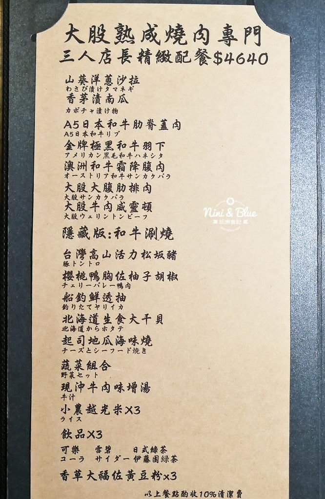 大股熟成燒肉 menu菜單 台中美食 和牛清酒13