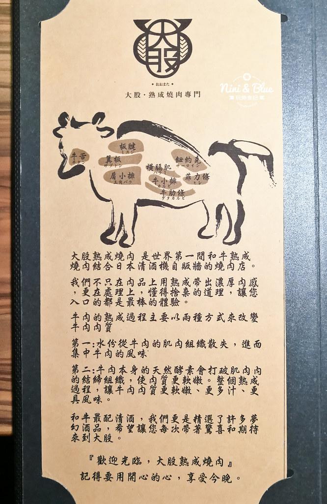 大股熟成燒肉 menu菜單 台中美食 和牛清酒09