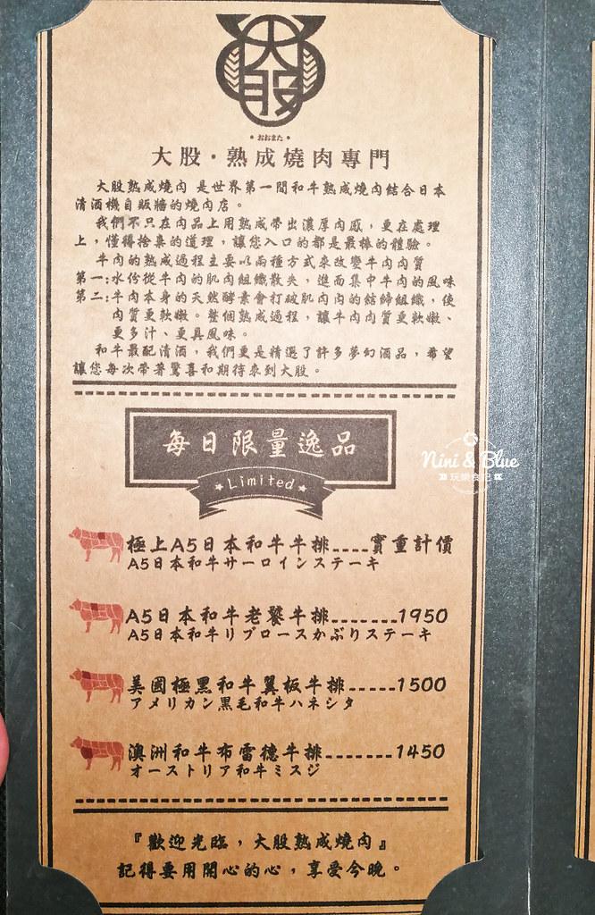 大股熟成燒肉 menu菜單 台中美食 和牛清酒03