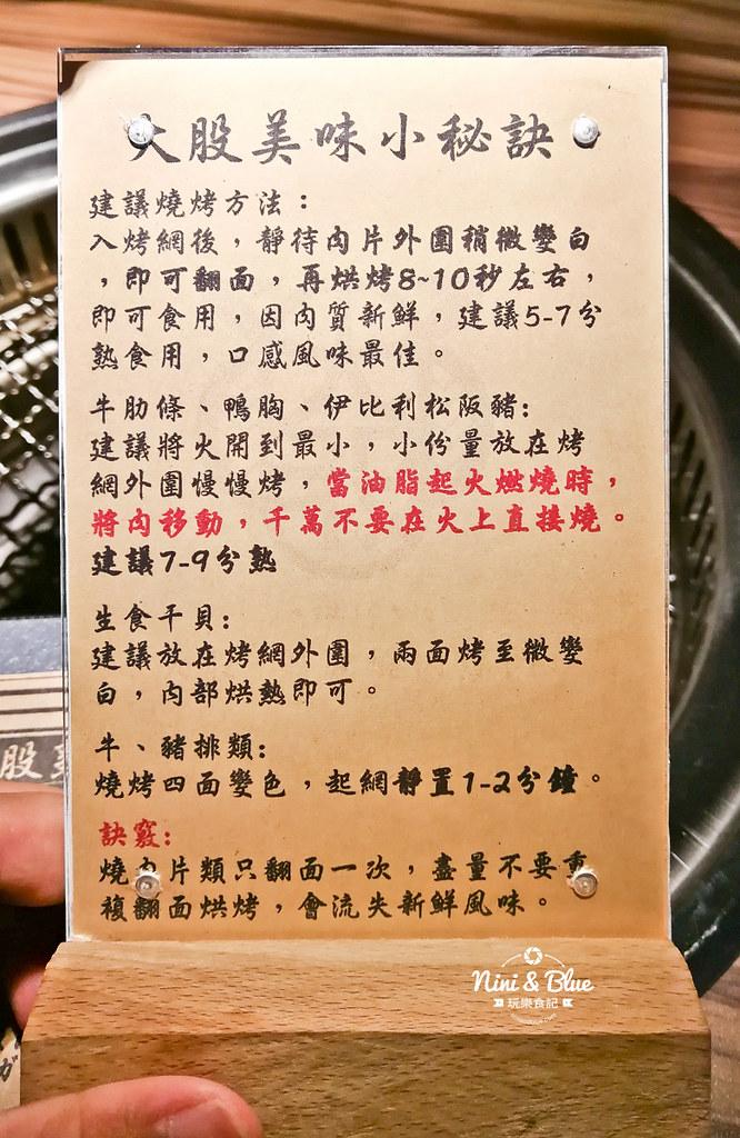 大股熟成燒肉 menu菜單 台中美食 和牛清酒02