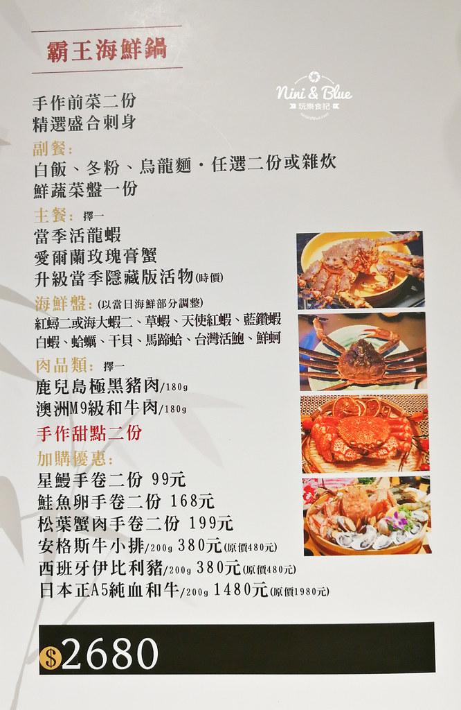 水森水產 menu菜單 台中海鮮04