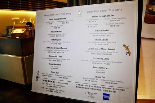 20190718 台北晶華酒店Future Lab 世界上最小的廚師馬可波羅東遊記