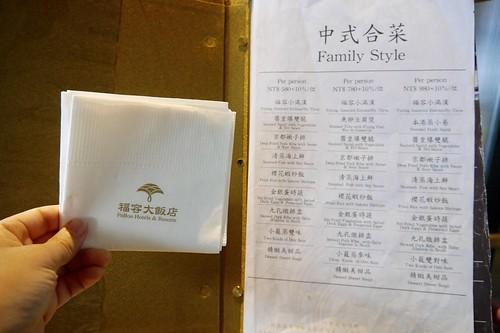 20190721 福容大飯店福隆 田園西餐廳 福粵樓
