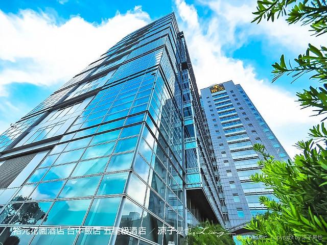 裕元花園酒店 台中飯店 五星級酒店