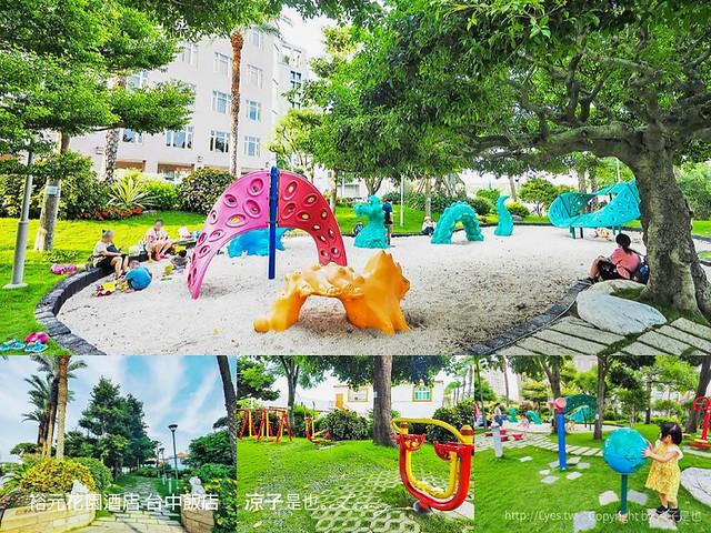裕元花園酒店 台中飯店