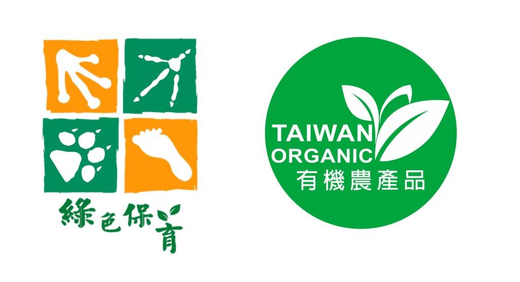 ・ 農委會有機農產品標章 ・ 慈心有機認證標章
