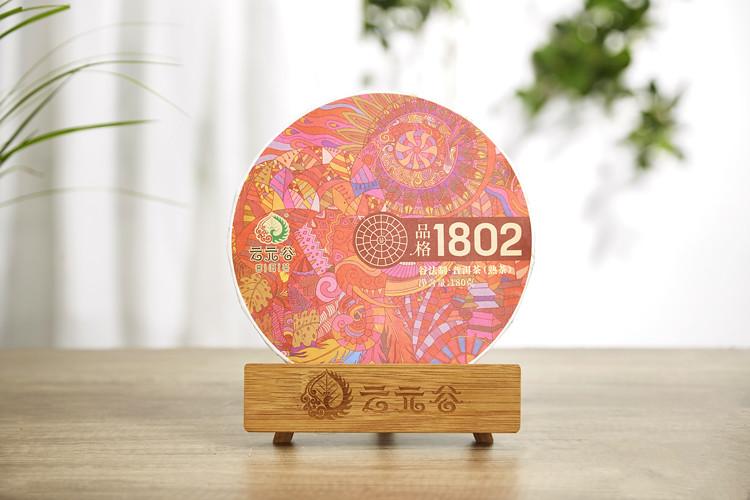 """2019 YunYuanGu """"Pin Ge 1802"""" Cake 180g Puerh Ripe Tea Shou Cha"""