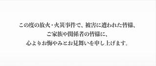日本動畫協會支援京都動畫縱火事件,將開設義援金募款帳戶