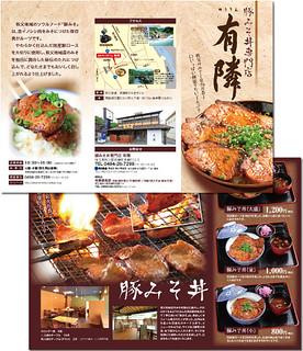yurinbutamiso_pamphlet
