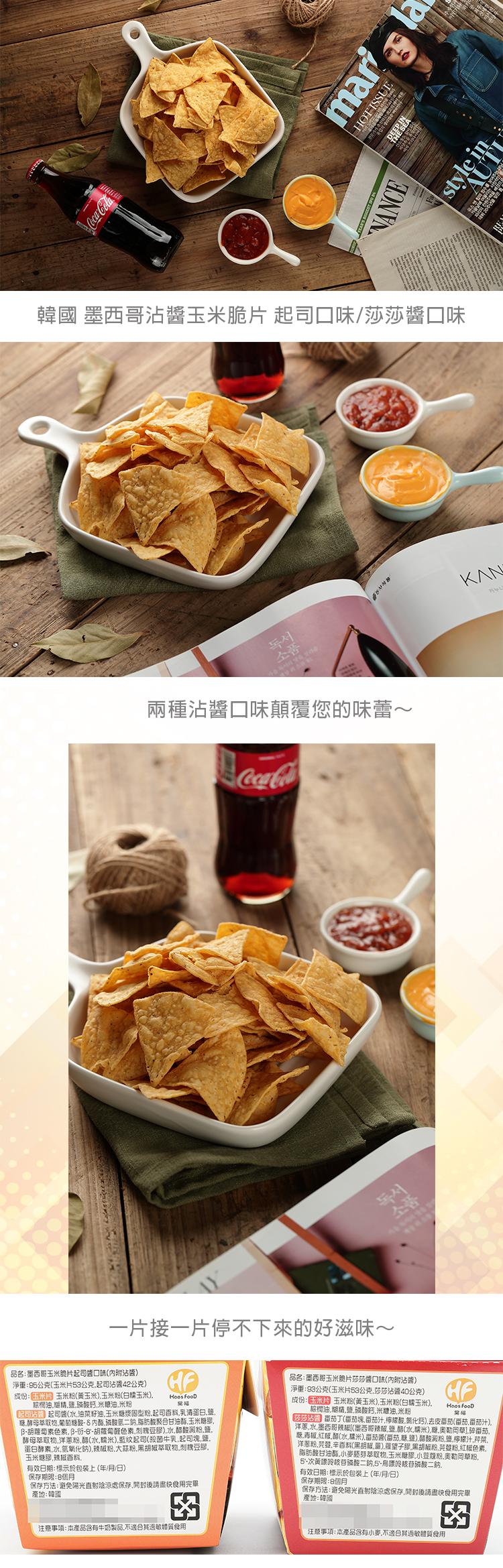 韓國墨西哥沾醬玉米脆片EC