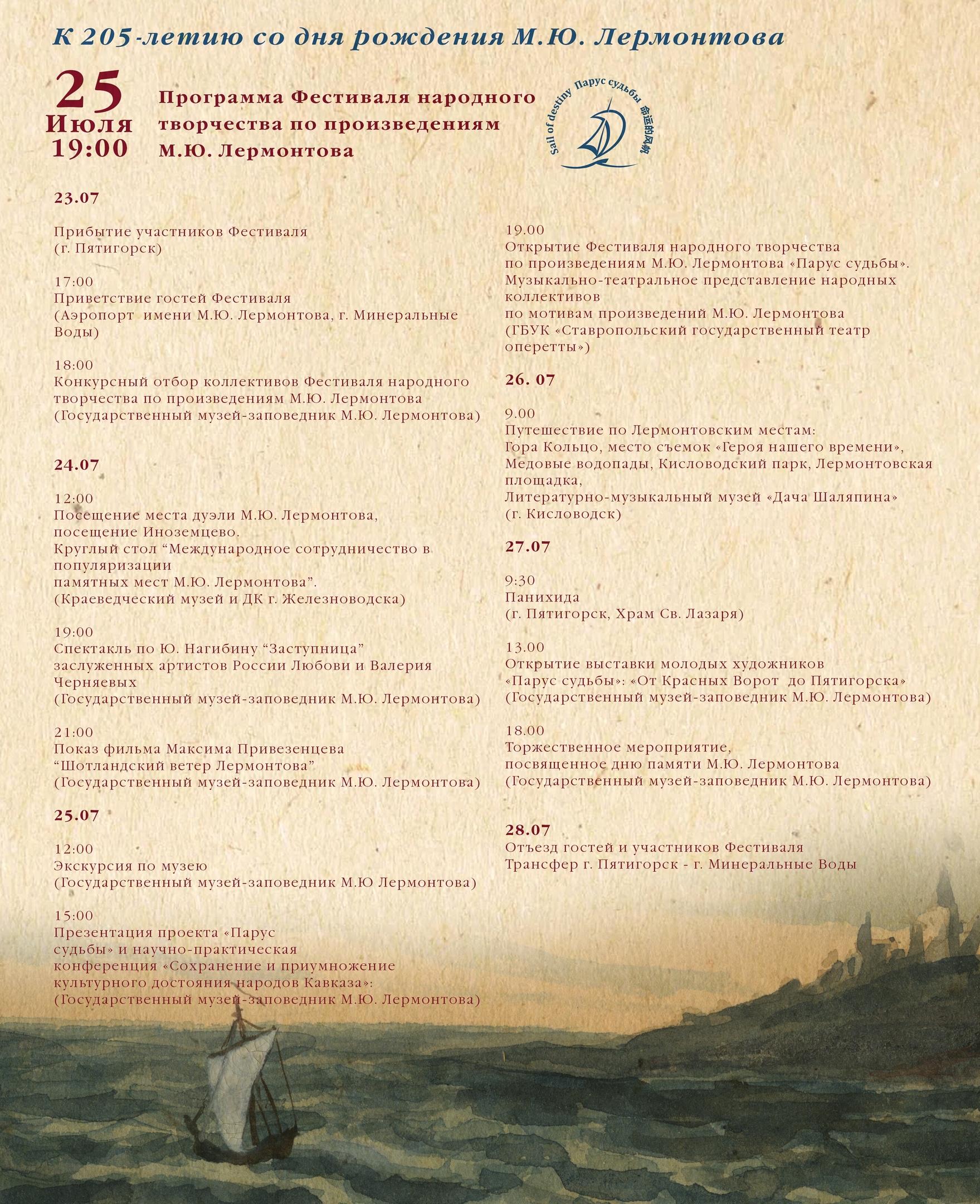 С 23 по 28 июля в Пятигорске, Железноводске и Кисловодске пройдет Международный Фестиваль народного творчества по произведениям М.Ю.Лермонтова «Парус судьбы»