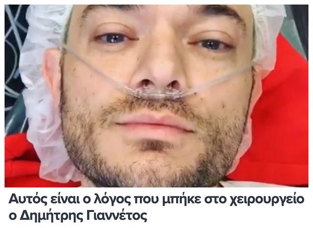 yanetos