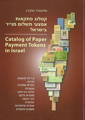 Catalog of Paper Payment Tokens in Israel book cover