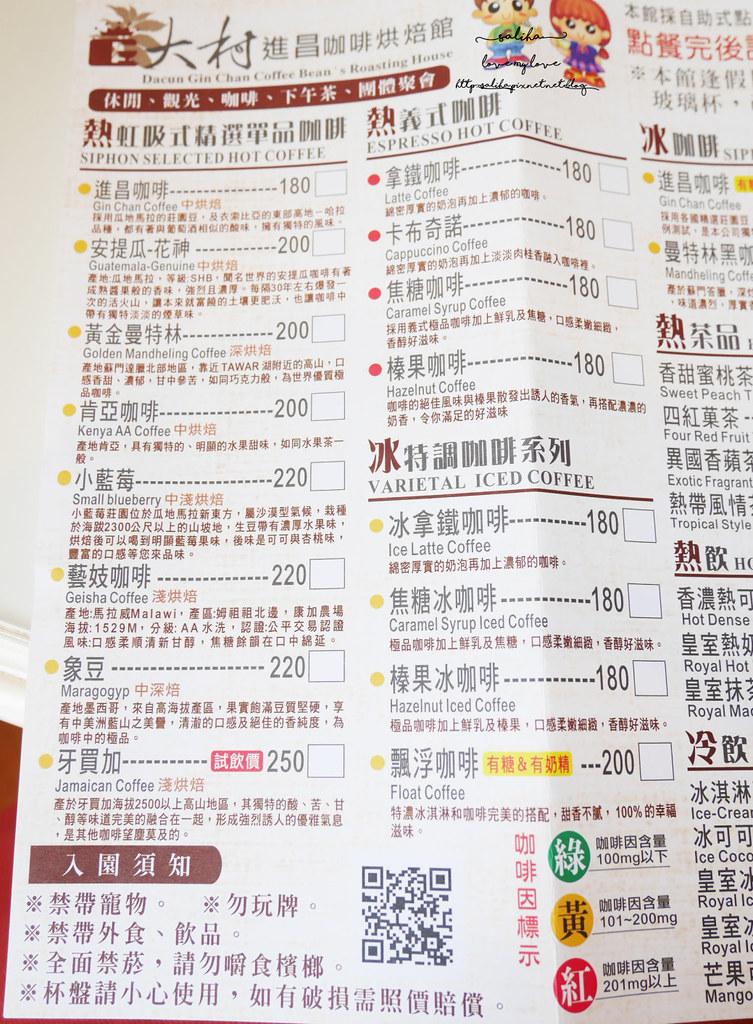 彰化大村進昌咖啡烘焙館門票菜單menu (2)