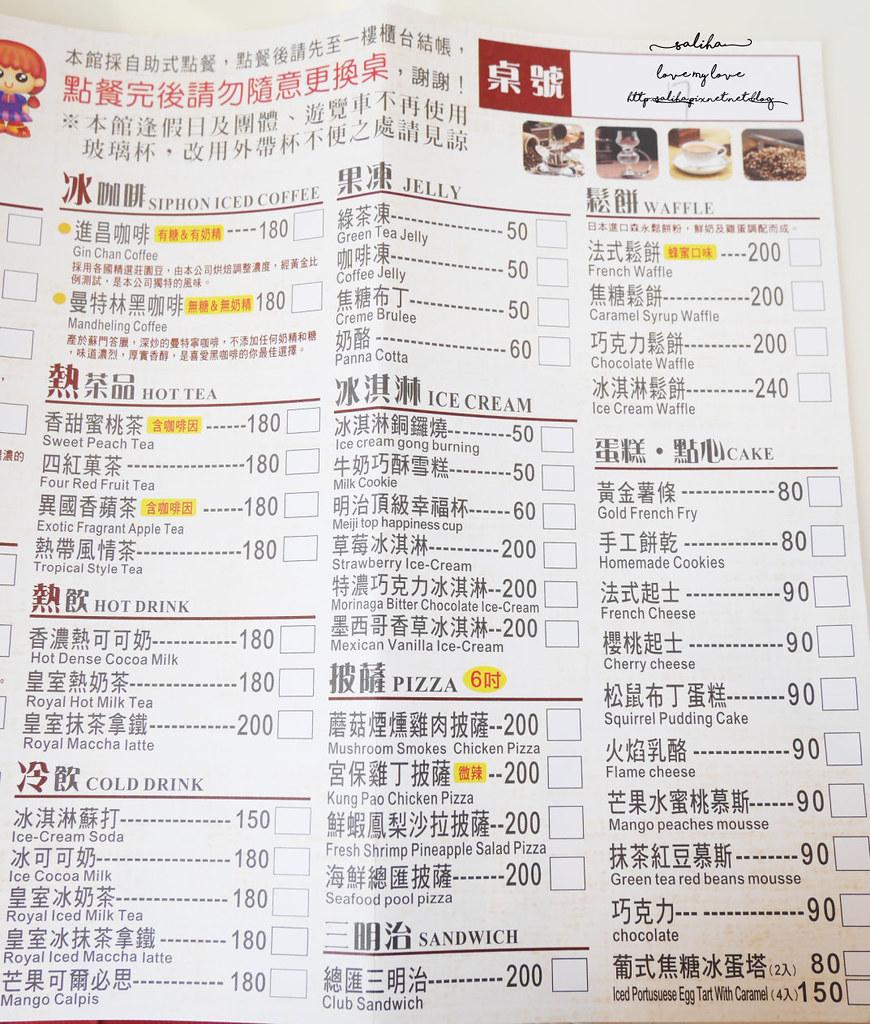 彰化大村進昌咖啡烘焙館門票菜單menu (1)